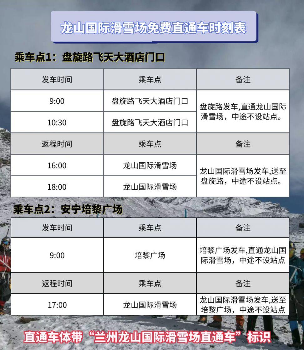2021春节期间兰州龙山国际滑雪场免费大巴发车时间