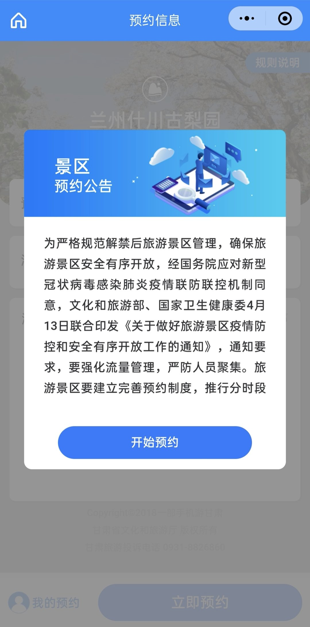 2021什川古梨园参观预约指南(入口 流程)