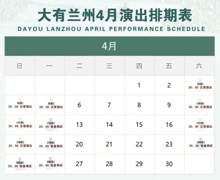 2021兰州黄河楼灯光秀4月演出时间表