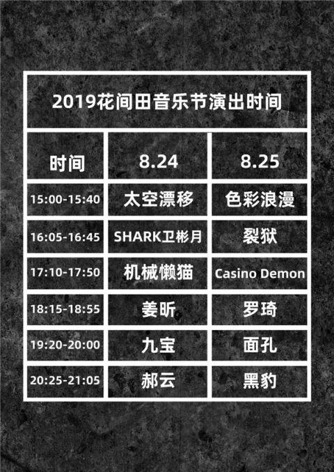 2019兰州花间田首届音乐节黑豹(演出地点 演出时间)