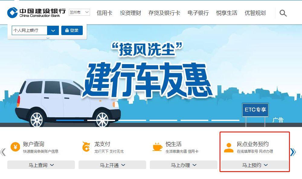 甘肃建设银行新中国成立70周年纪念币网上预约入口网址