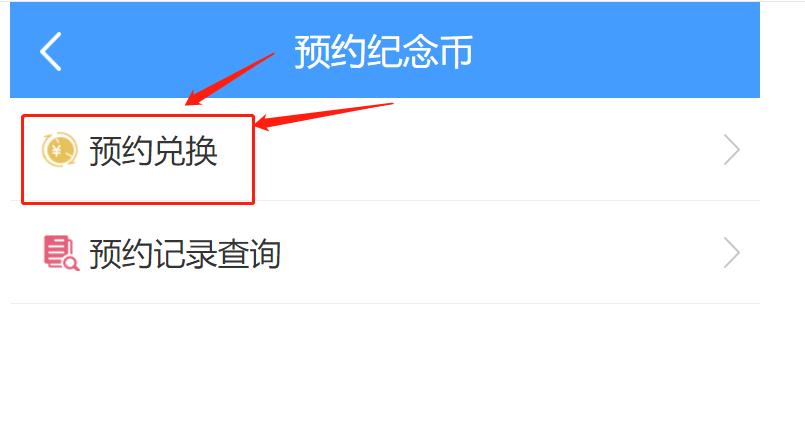 甘肃建设银行新中国成立70周年纪念币手机预约入口网址