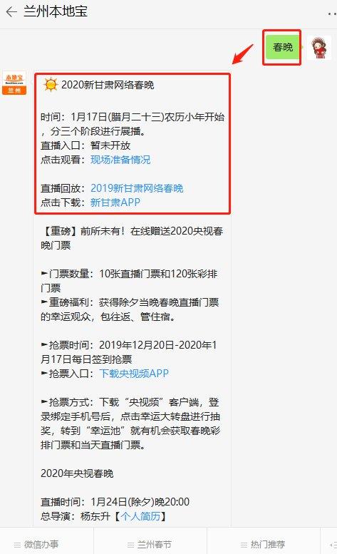 2020新甘肃网络春晚节目单一览