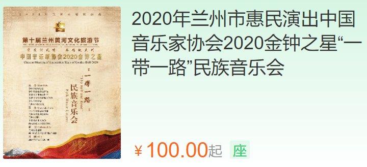 2020兰州国庆中秋演出活动汇总(最新)