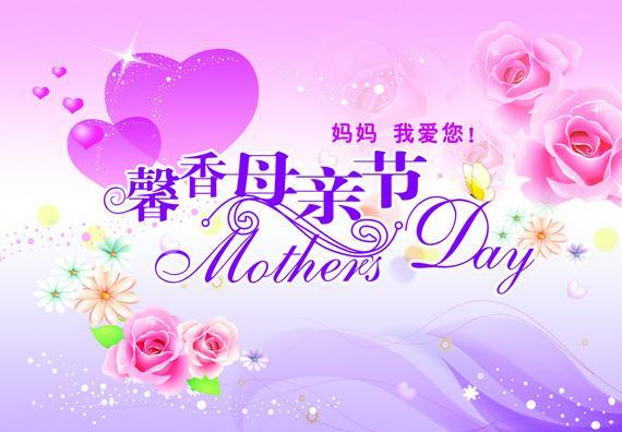 2015母亲节是哪一天