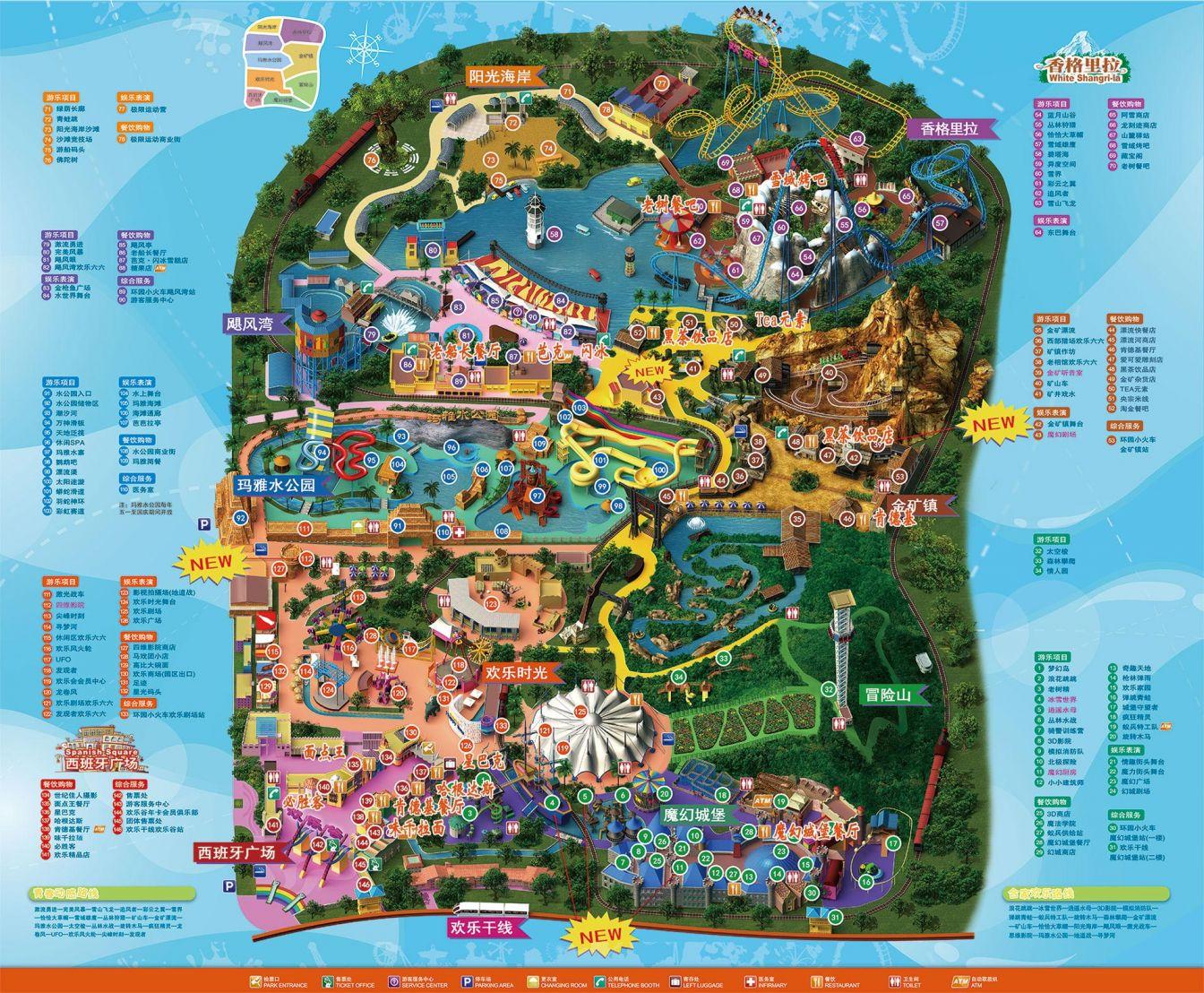 深圳欢乐谷园内美食地图