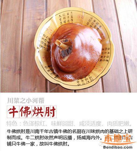 川菜年夜饭菜谱 网友公布最新四川年夜饭菜谱