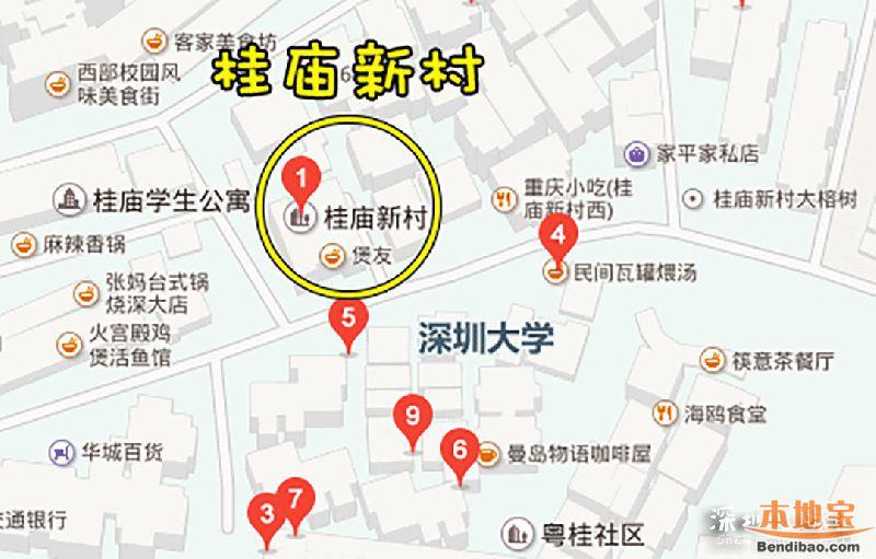 深大桂庙新村美食推荐 又是一年开学季