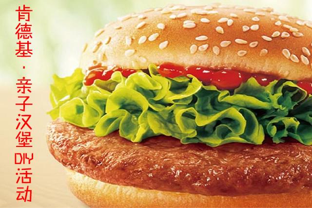 父亲节派福利:亲手做个汉堡给粑粑麻麻吃~~