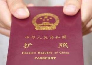茂名市护照办理条件