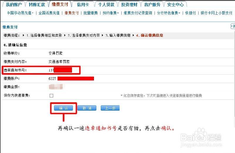 梅州市交通违章网上缴费流程(图示)