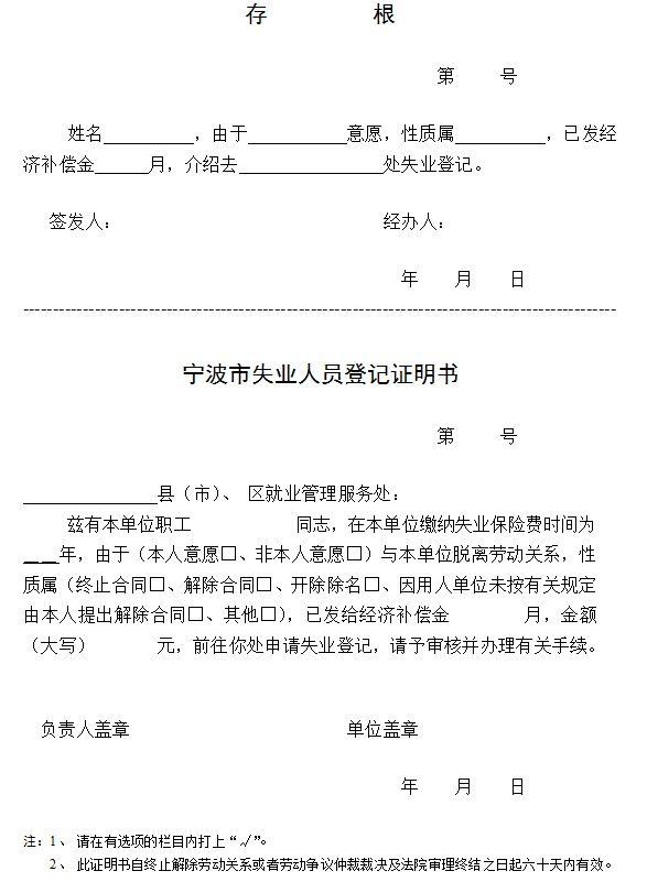 宁波失业登记证明书模板及下载