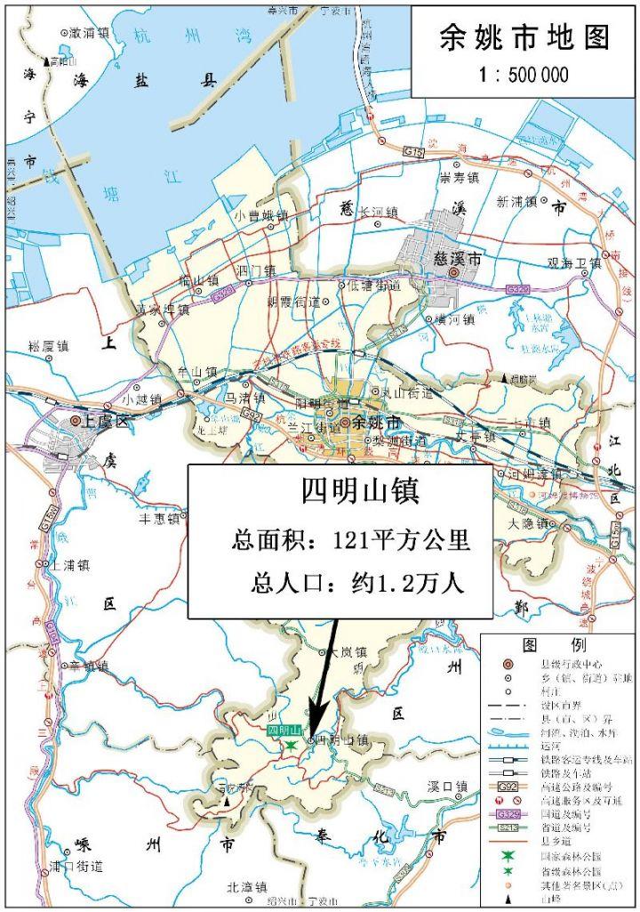 余姚市四明山镇地图全图高清版