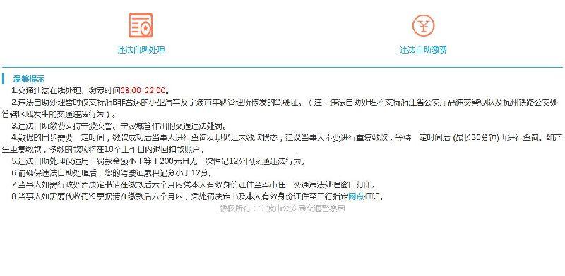 宁波交通违章网上自助处理流程(最新)