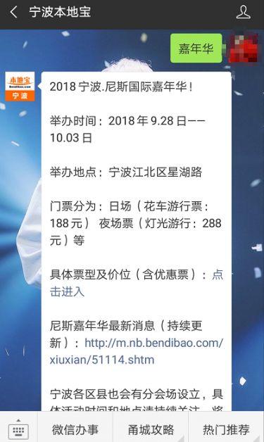 2018宁波尼斯嘉年华最新消息(持续更新)