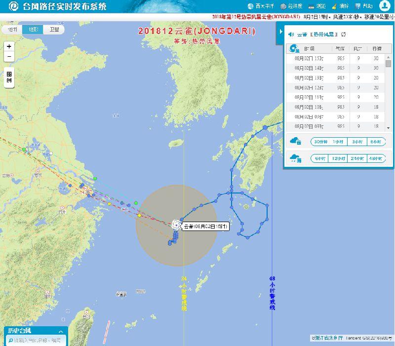 2018台风云雀在宁波有台风预警了吗