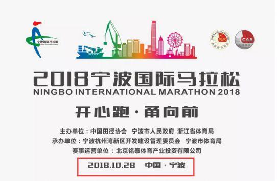 2018宁波马拉松什么时候开赛