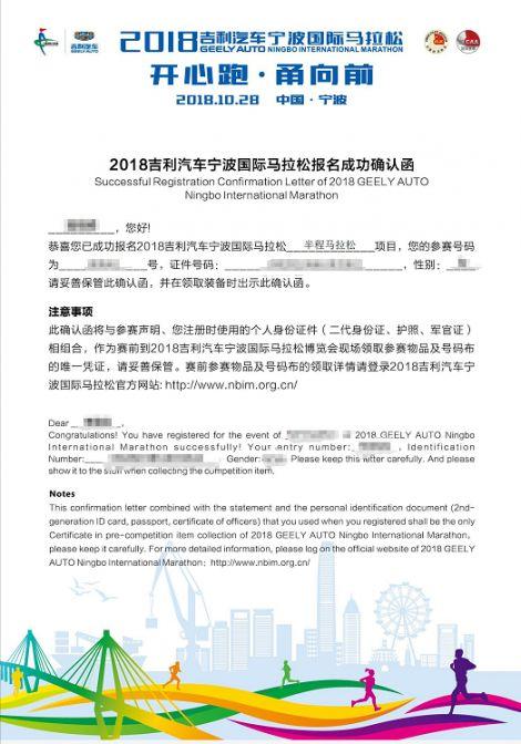 2018宁波马拉松报名确认函需要下载携带吗