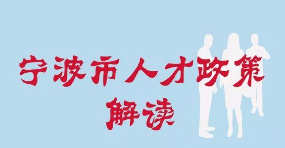 宁波最新大学生购房补贴攻略!