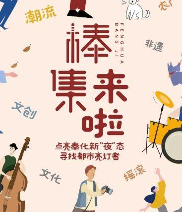2020奉化文化集市摊位招募指南(时间+报名方
