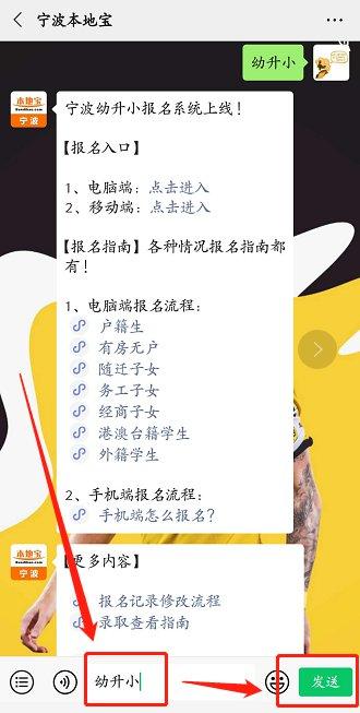 2020宁波幼升小手机端报名指南(附入口+流程图解)