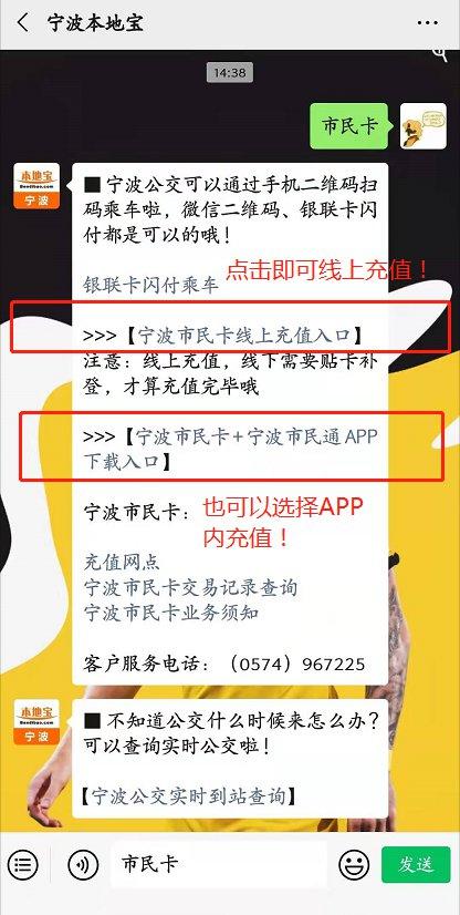 宁波市民卡充值方式一览(充值方式+充值指南)