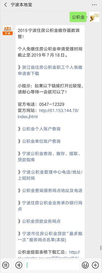 2019宁波公积金缴存基数下限是多少?缴存比例是多少?