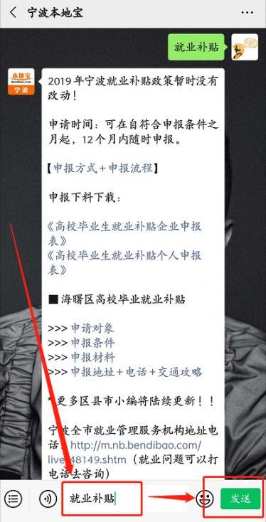 宁波海曙就业补贴去哪里申请?附申请地点及电话