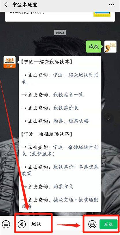 宁波至绍兴城铁什么时候开通?