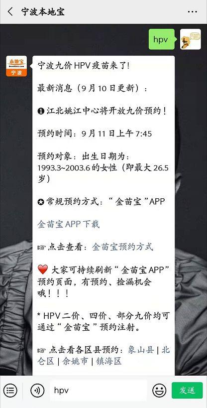 宁波九价宫颈癌疫苗上市了吗