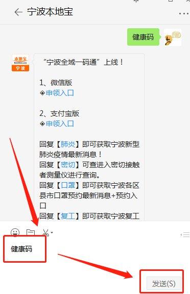 2020宁波健康码申领指南(申领入口+流程)