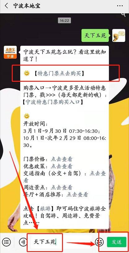 宁波余姚天下玉苑景区周边有哪些酒店?附酒店+餐厅推荐