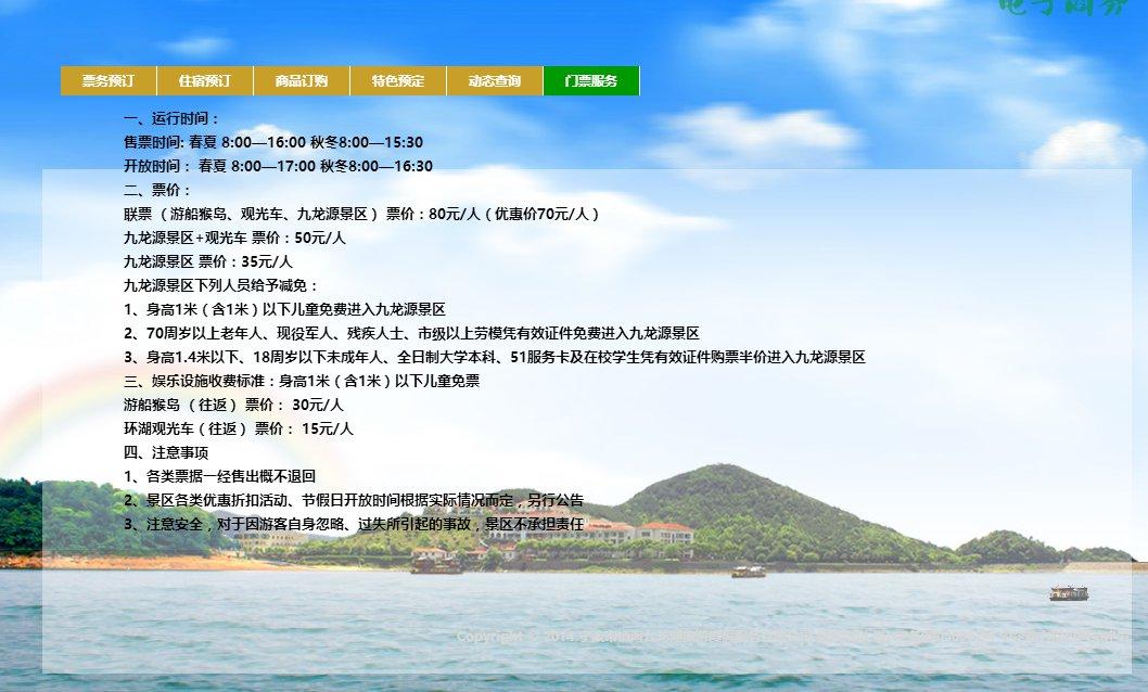宁波九龙湖风景区门票多少钱?(门票价格+购票入口)