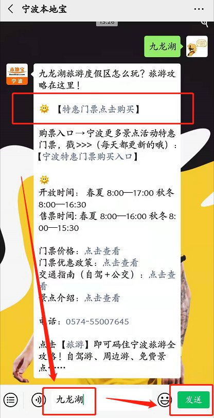 宁波九龙湖风景区交通指南(地址+自驾+交通)