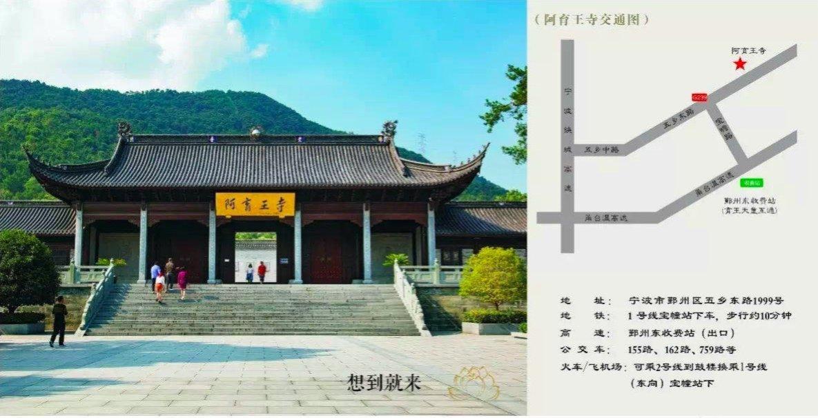 2020宁波阿育王寺简介一览