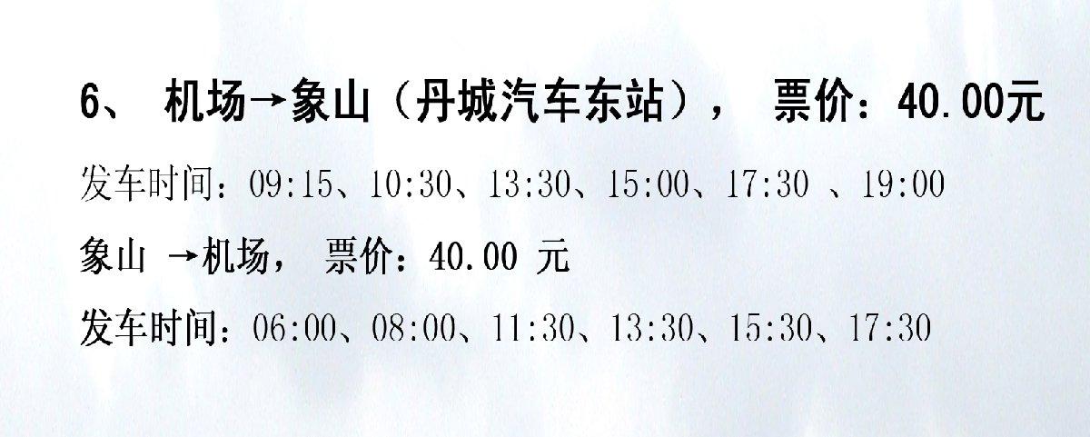 象山到宁波机场大巴时刻表(发车时间+票价)