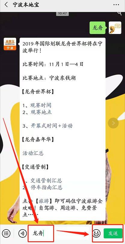 宁波2019龙舟世界杯在哪里可以观看比赛?附观赛线路