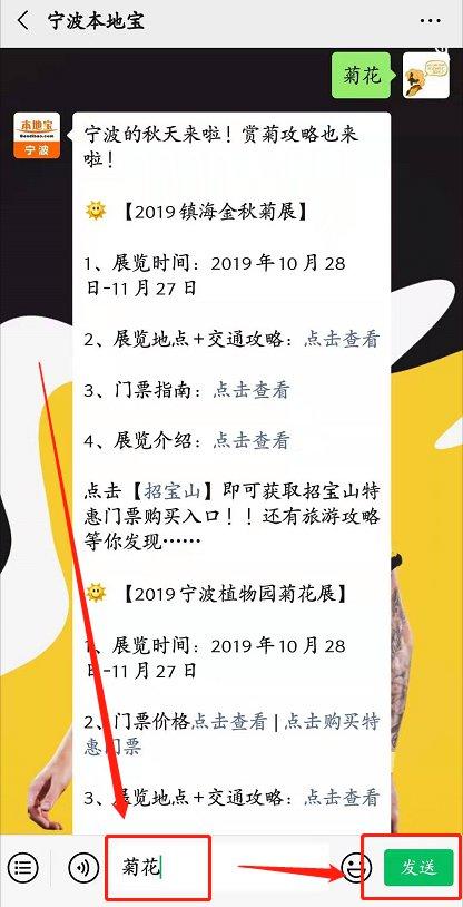 宁波植物园菊花展2019怎么去?附地址+交通攻略