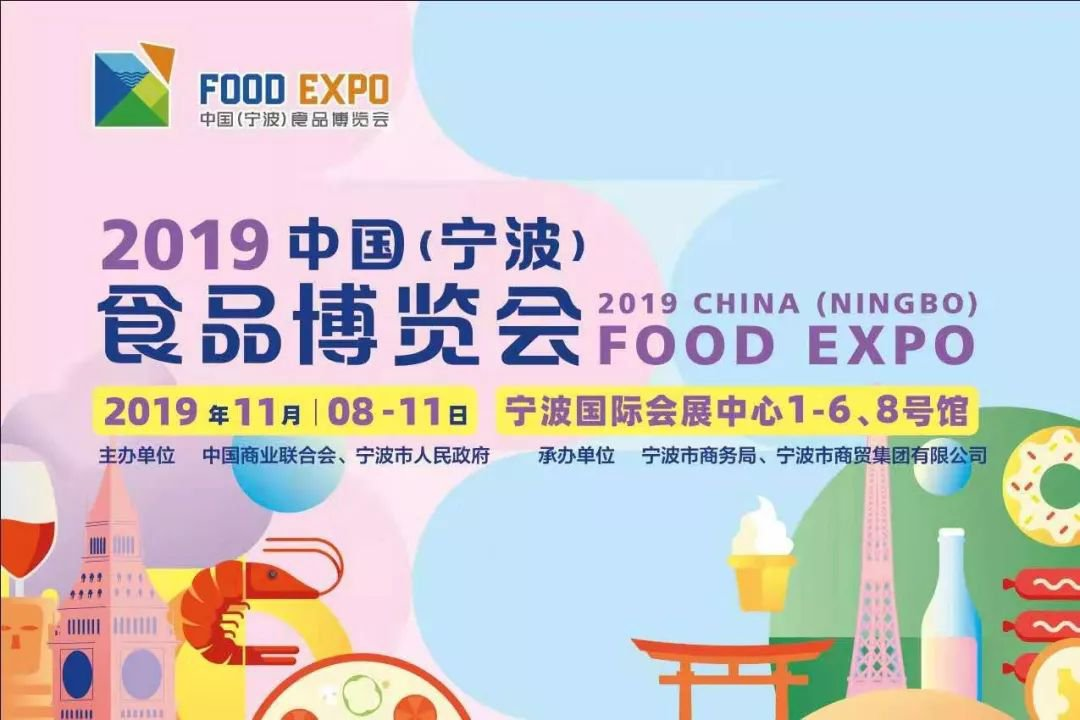2019宁波食博会开馆时间是什么时候?什么时候可以入馆?