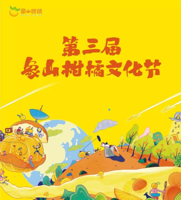 2019象山柑橘文化节有哪些活动?(附活动时间+活动安排)