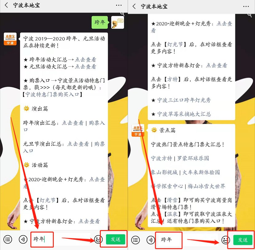 2020宁波三江口元旦灯光秀游玩指南(附演出时间)