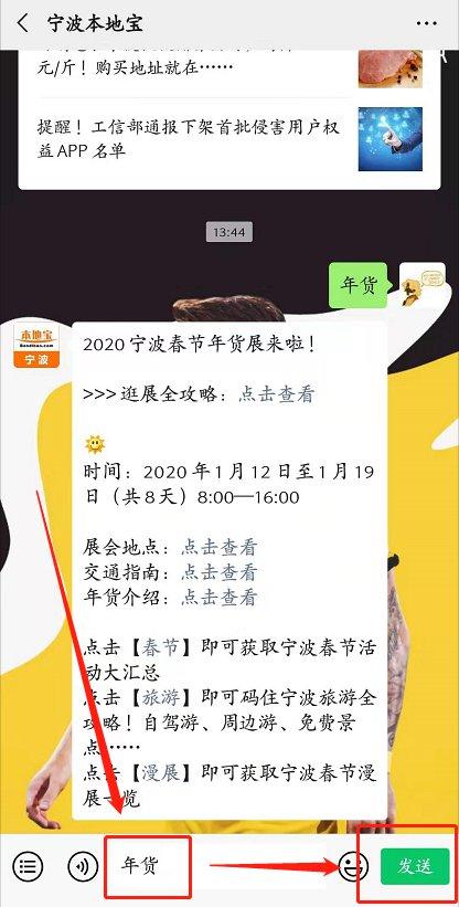 2020年宁波年货会有哪些年货?附介绍一览