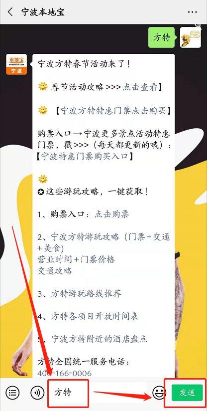 宁波方特2020春节交通指南(附路线图)