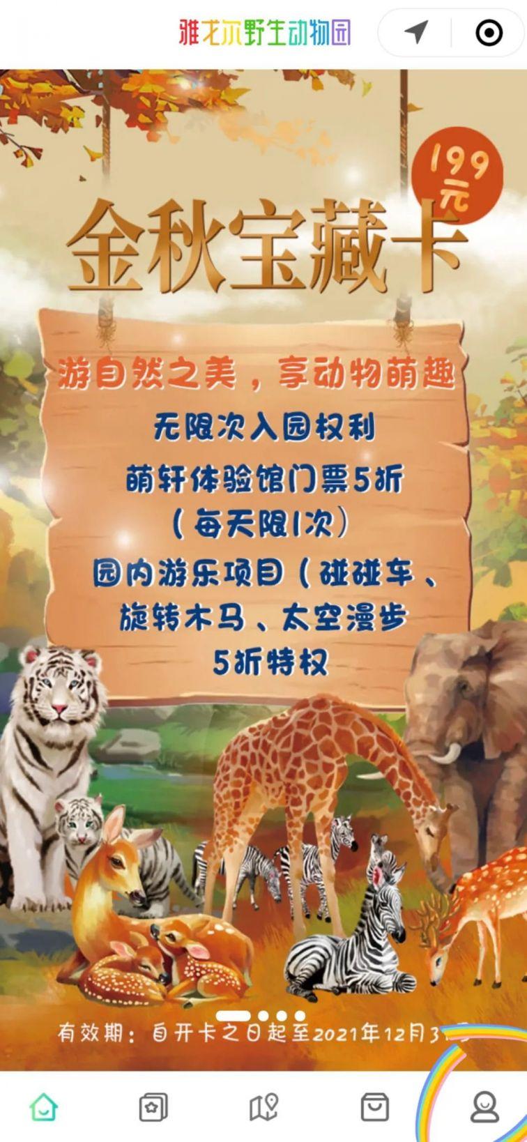 2022年宁波雅戈尔动物园中秋活动攻略(时间+门票)