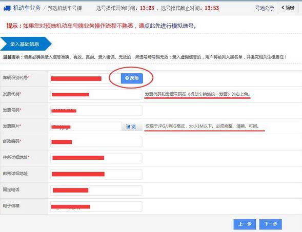 南昌汽车牌照网上预选流程
