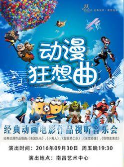 2016年南昌动漫狂想曲视听音乐会攻略(时间