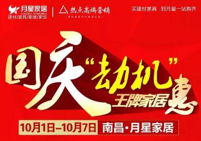 2016年南昌国庆月星家居优惠活动