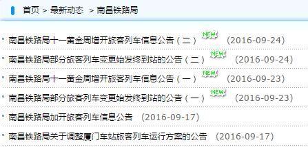 2016年国庆南铁增开列车信息