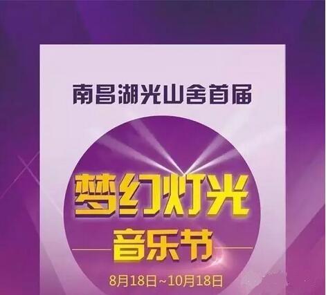 2016年南昌湖观山舍梦幻灯光音乐节攻略(时