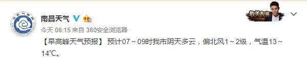 今日早高峰南昌天气预报(持续更新)